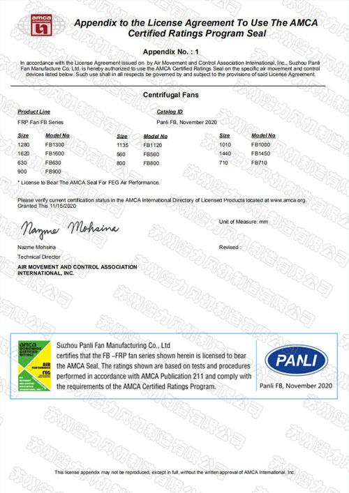 磐力风机:美国AMCA认证证书风机