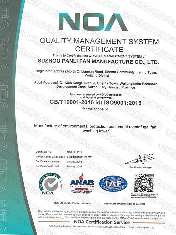 磐力风机:质量管理体系认证证书(英文)