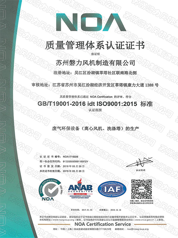 磐力风机:质量管理体系认证证书(中文)