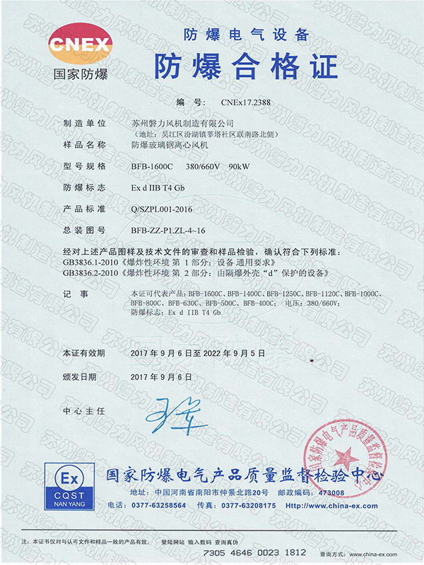 磐力风机:玻璃钢风机国家防爆电气产品合格证书