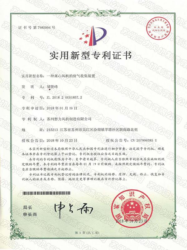 磐力风机:离心风机废气收集装置专利证书