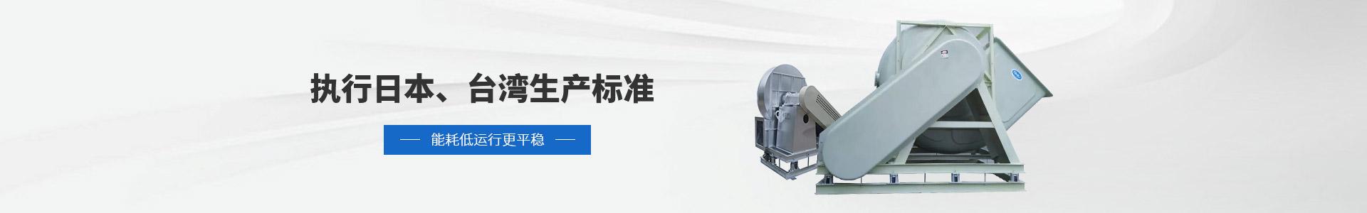磐力风机:执行日本、台湾生产标准