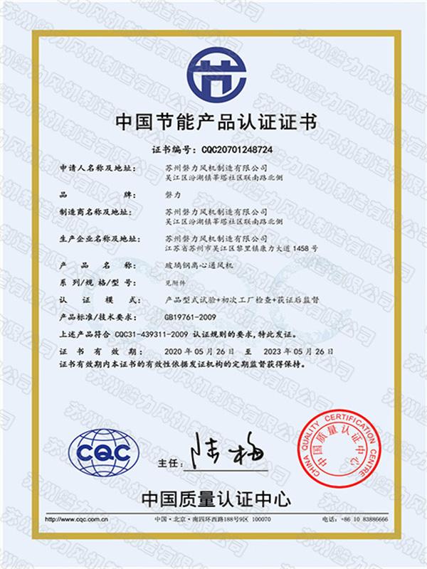 磐力风机:中国节能产品认证证书