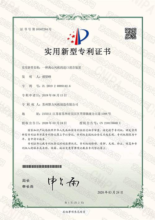 磐力风机:碳钢风机国家防爆电气产品合格证书