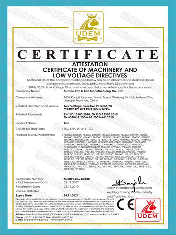 磐力风机:欧盟CE认证证书