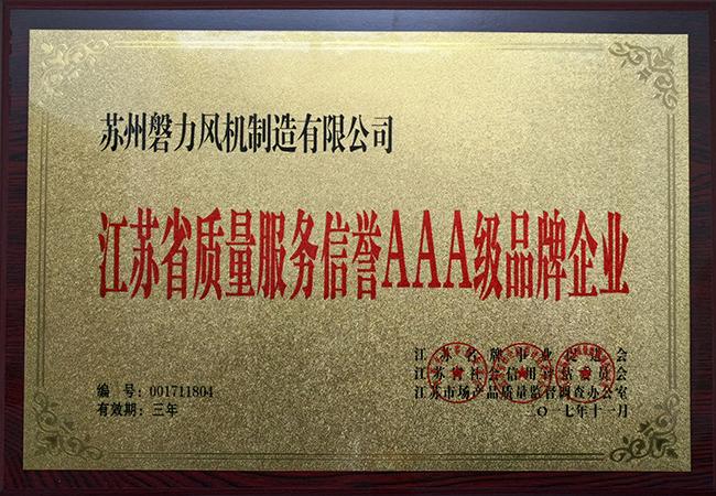 磐力风机:2017年江苏质量服务信誉AAA级品牌企业