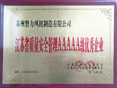 磐力风机:2018年江苏质量服务信誉AAA级品牌企业