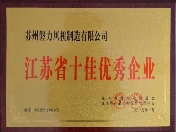 磐力风机:2019年江苏省十佳优秀企业