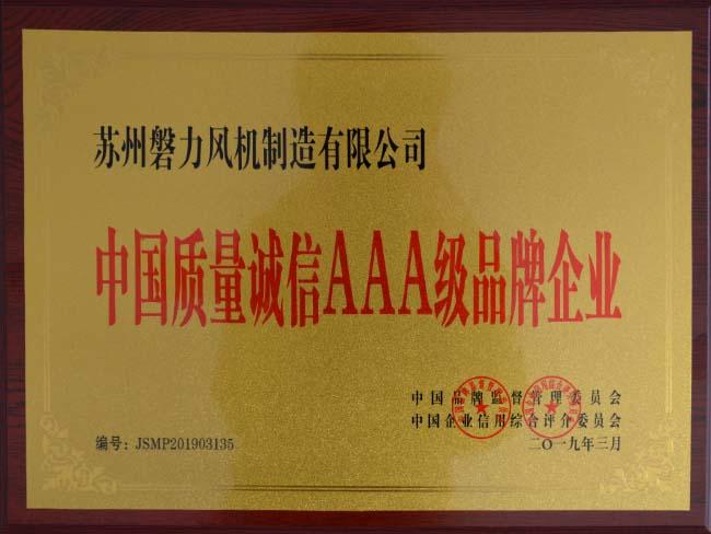 磐力风机:2019年中国质量诚信AAA级品牌企业