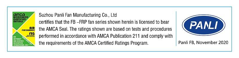 风机amca认证